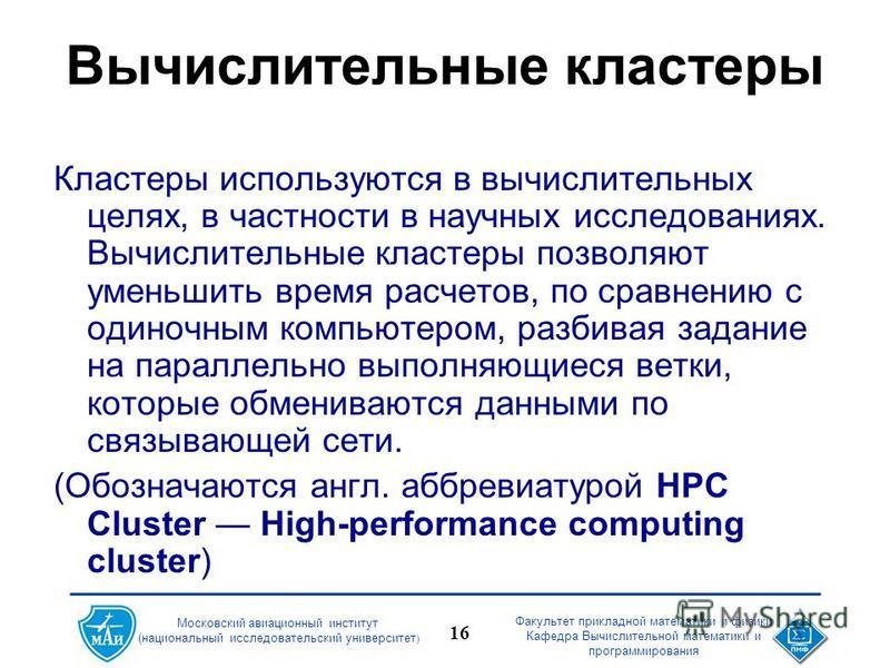Факультет прикладной математики и физики Кафедра Вычислительной математики и программирования 16 Московский авиационный институт (национальный исследовательский университет ) Вычислительные кластеры Кластеры используются в вычислительных целях, в час
