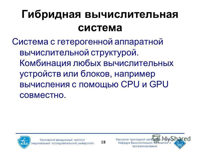 Факультет прикладной математики и физики Кафедра Вычислительной математики и программирования 18 Московский авиационный институт (национальный исследовательский университет ) Гибридная вычислительная система Система с гетерогенной аппаратной вычислит
