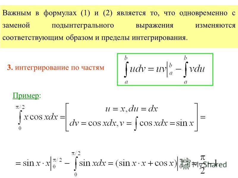 Важным в формулах (1) и (2) является то, что одновременно с заменой подынтегрального выражения изменяются соответствующим образом и пределы интегрирования. 3. интегрирование по частям Пример:
