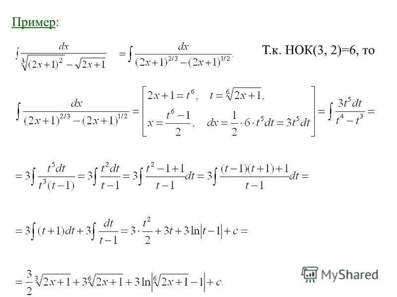 Пример: Т.к. НОК(3, 2)=6, то
