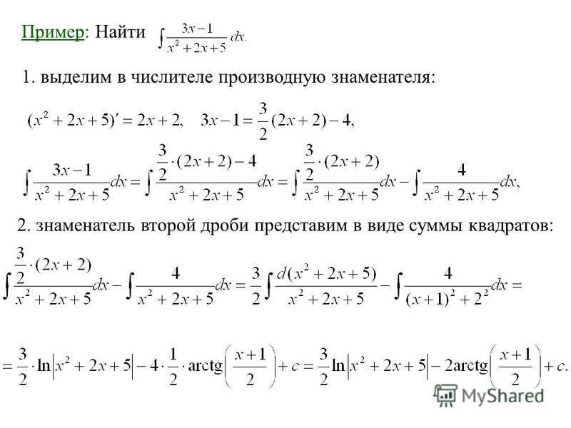 Пример: Найти 1. выделим в числителе производную знаменателя: 2. знаменатель второй дроби представим в виде суммы квадратов: