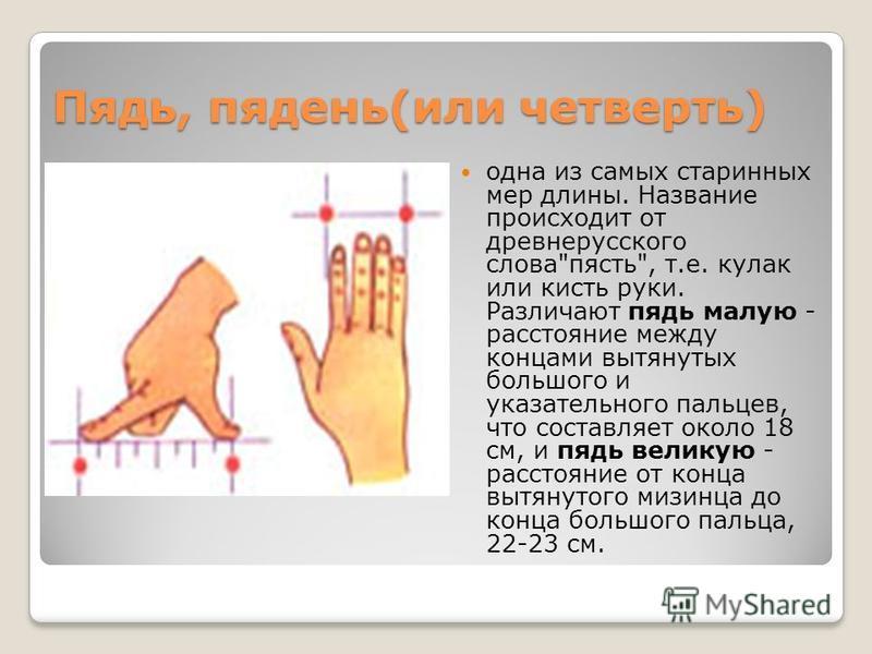 Локоть - Локоть - древнейшая мера длины, которой пользовались многие народы мира. Это расстояние от конца вытянутого среднего пальца руки или сжатого кулака до локтевого сгиба.