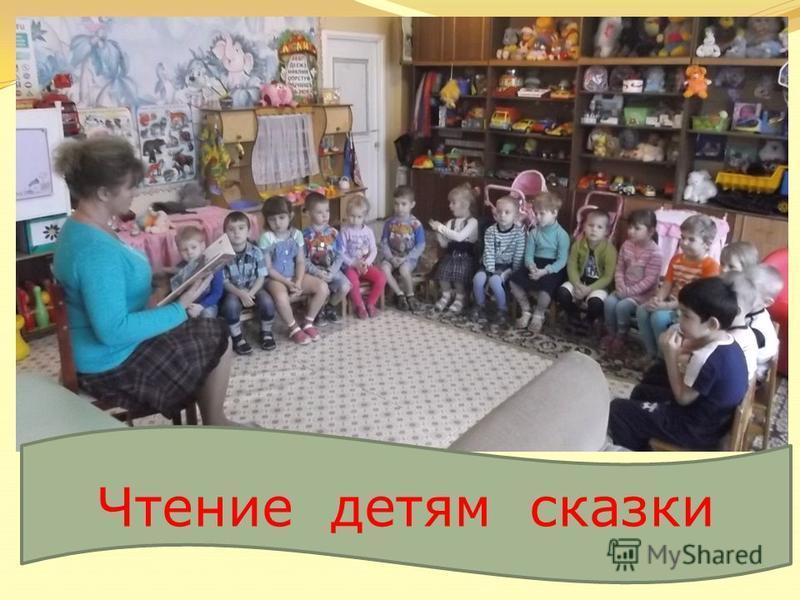 Чтение детям сказки