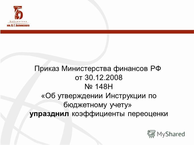 Приказ Министерства финансов РФ от 30.12.2008 148Н «Об утверждении Инструкции по бюджетному учету» упразднил коэффициенты переоценки