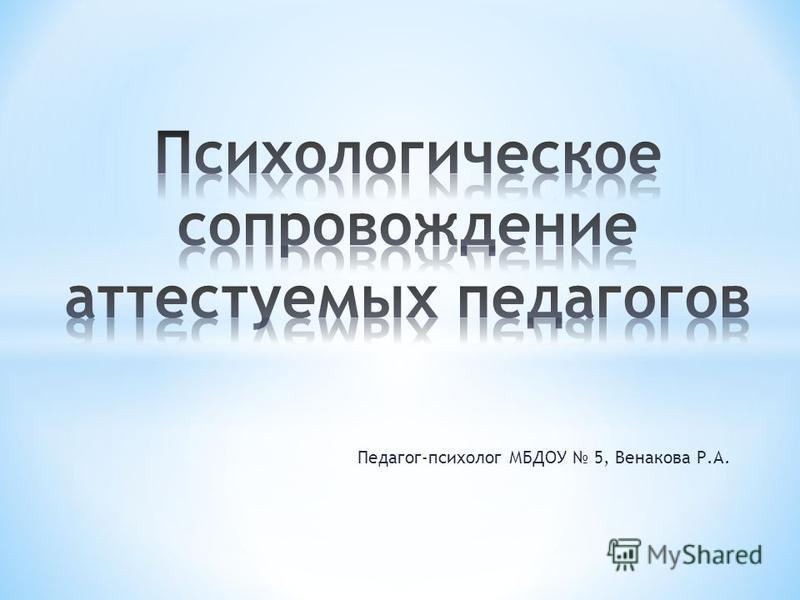 Педагог-психолог МБДОУ 5, Венакова Р.А.