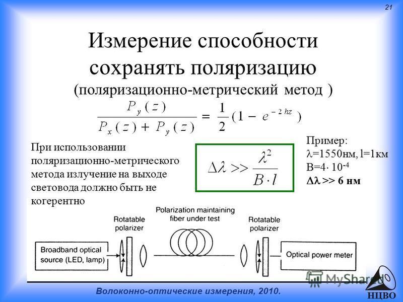 21 Волоконно-оптические измерения, 2010. НЦВО Измерение способности сохранять поляризацию (поляризационно-метрический метод ) При использовании поляризационно-метрического метода излучение на выходе световода должно быть не когерентно Пример: =1550 н