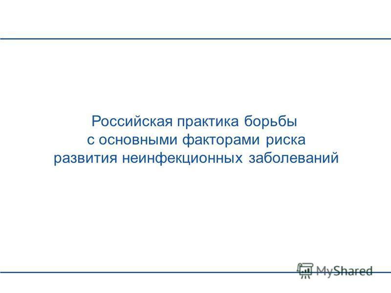 Российская практика борьбы с основными факторами риска развития неинфекционных заболеваний