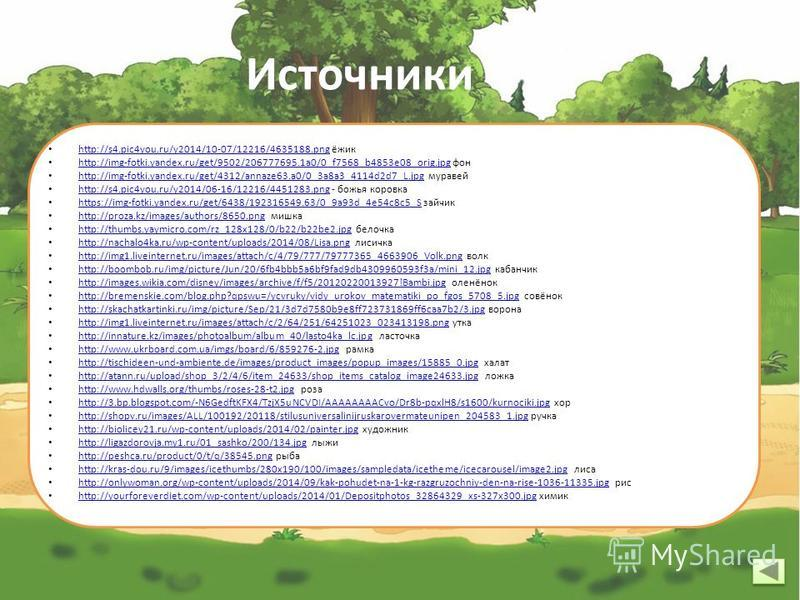 Источники http://s4.pic4you.ru/y2014/10-07/12216/4635188. png ёжик http://s4.pic4you.ru/y2014/10-07/12216/4635188. png http://img-fotki.yandex.ru/get/9502/206777695.1a0/0_f7568_b4853e08_orig.jpg фон http://img-fotki.yandex.ru/get/9502/206777695.1a0/0
