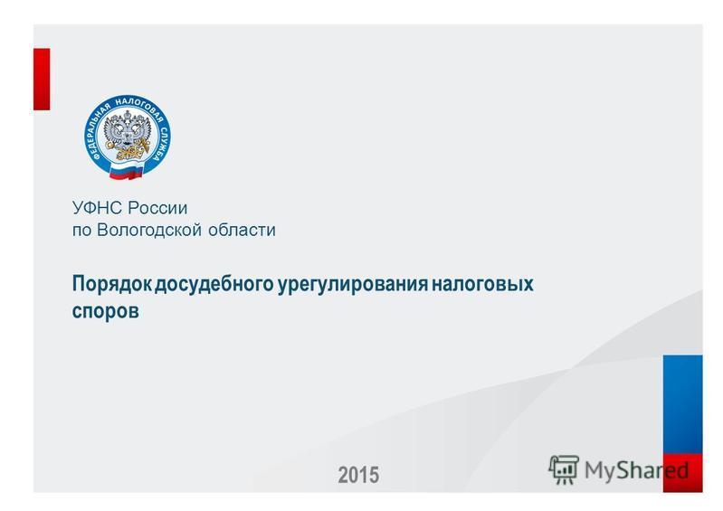 2015 УФНС России по Вологодской области Порядок досудебного урегулирования налоговых споров