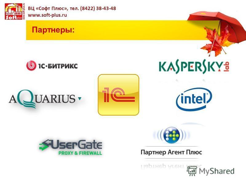 Партнеры: ВЦ «Софт Плюс», тел. (8422) 38-43-48 www.soft-plus.ru
