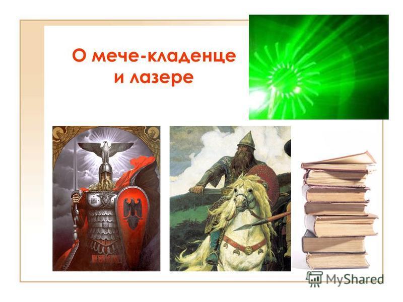 О мече-кладенце и лазере