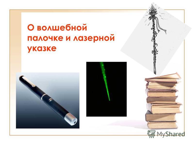 О волшебной палочке и лазерной указке