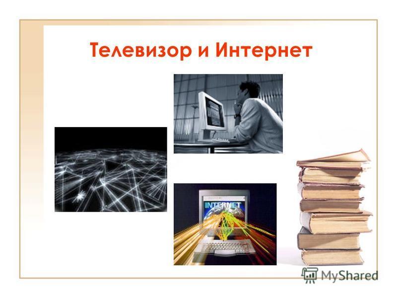 Телевизор и Интернет