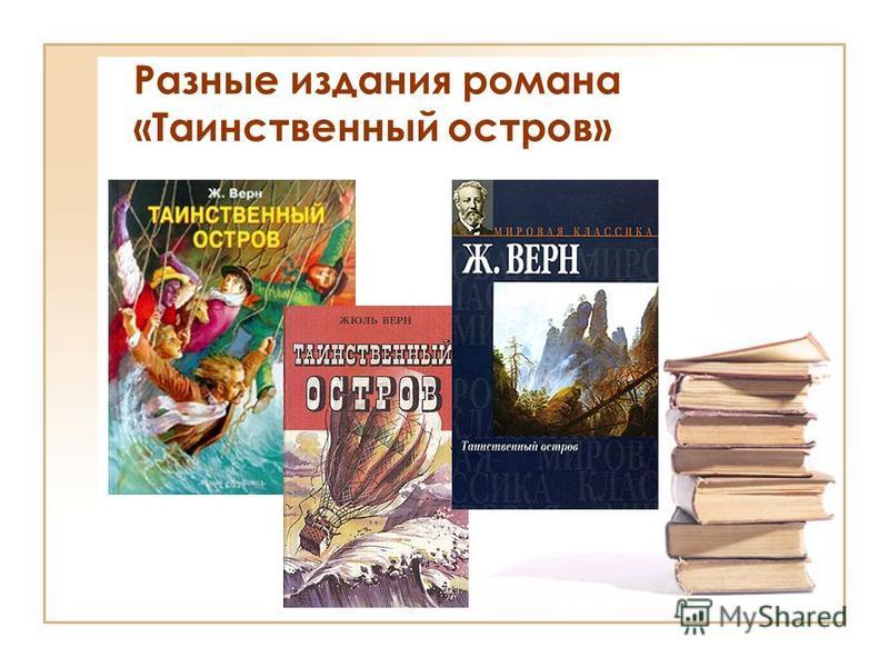 Разные издания романа «Таинственный остров»