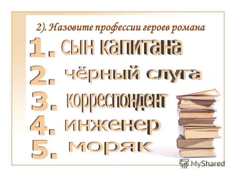2). Назовите профессии героев романа