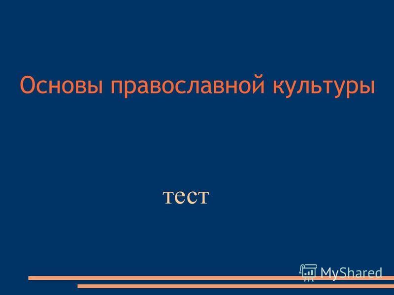 Основы православной культуры тест