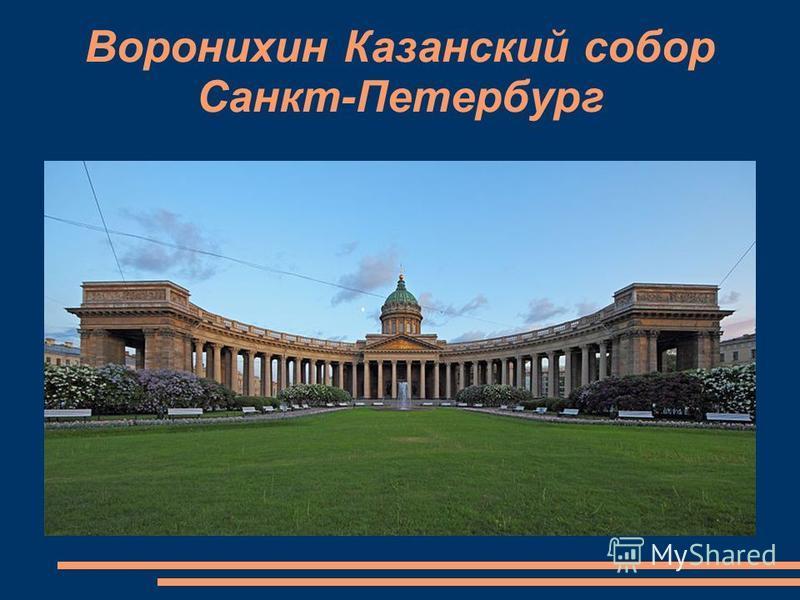 Воронихин Казанский собор Санкт-Петербург