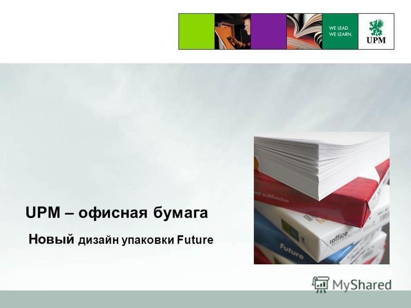 UPM – офисная бумага Новый дизайн упаковки Future