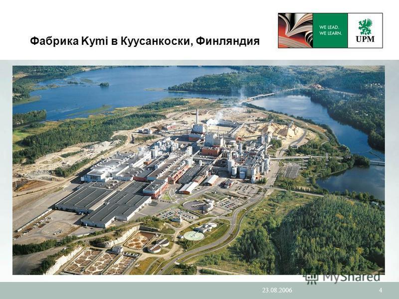 23.08.20064 Фабрика Kymi в Куусанкоски, Финляндия