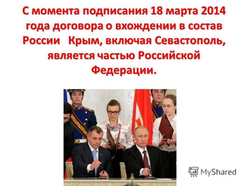 С момента подписания 18 марта 2014 года договора о вхождении в состав России Крым, включая Севастополь, является частью Российской Федерации.