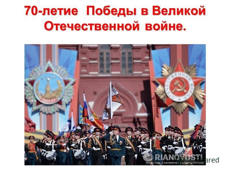 70-летие Победы в Великой Отечественной войне. 70-летие Победы в Великой Отечественной войне.