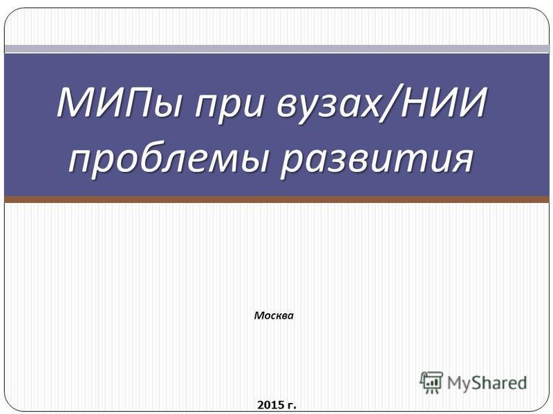 Москва МИПы при вузах / НИИ проблемы развития 2015 г.