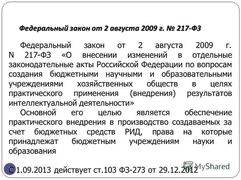 2 Федеральный закон от 2 августа 2009 г. N 217-ФЗ «О внесении изменений в отдельные законодательные акты Российской Федерации по вопросам создания бюджетными научными и образовательными учреждениями хозяйственных обществ в целях практического примене