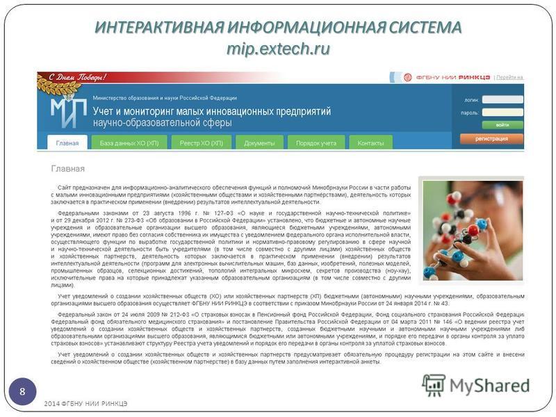 8 ИНТЕРАКТИВНАЯ ИНФОРМАЦИОННАЯ СИСТЕМА mip.extech.ru 2014 ФГБНУ НИИ РИНКЦЭ
