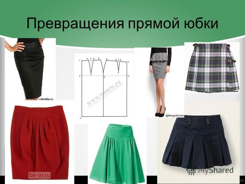 Превращения прямой юбки