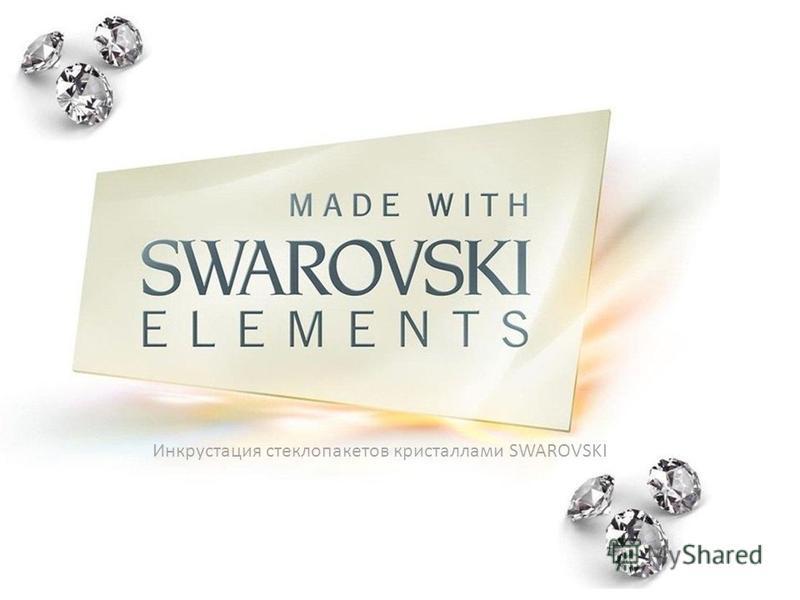 Инкрустация стеклопакетов кристаллами SWAROVSKI