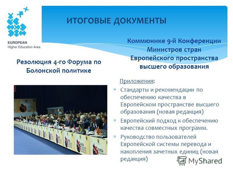 ИТОГОВЫЕ ДОКУМЕНТЫ Резолюция 4-го Форума по Болонской политике Коммюнике 9-й Конференции Министров стран Европейского пространства высшего образования Приложения: Стандарты и рекомендации по обеспечению качества в Европейском пространстве высшего обр