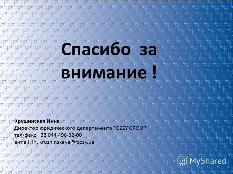 Спасибо за внимание ! Крушинская Инна Директор юридического департамента FOZZY GROUP тел/факс:+38 044 496-32-00 e-mail: in. krushinskaya@fozzy.ua FOZZY GROUP17