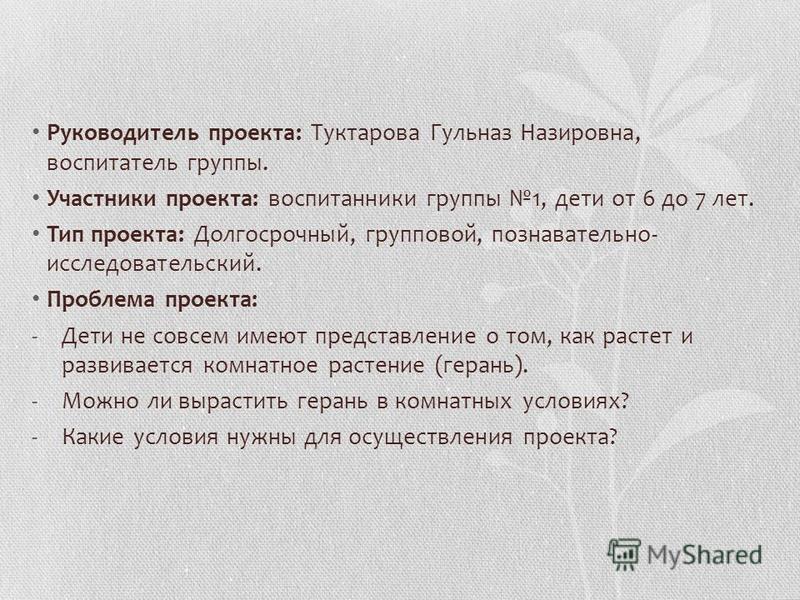 Руководитель проекта: Туктарова Гульназ Назировна, воспитатель группы. Участники проекта: воспитанники группы 1, дети от 6 до 7 лет. Тип проекта: Долгосрочный, групповой, познавательно- исследовательский. Проблема проекта: -Дети не совсем имеют предс