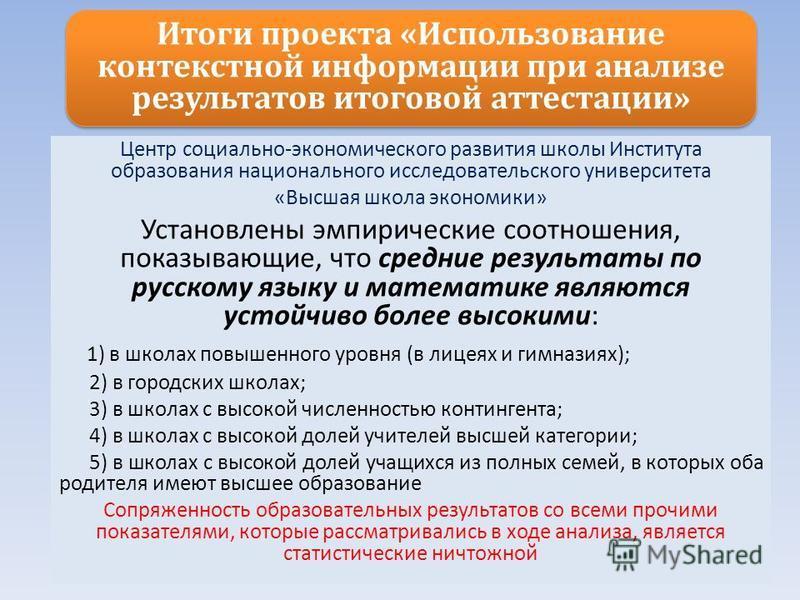 Центр социально-экономического развития школы Института образования национального исследовательского университета «Высшая школа экономики» Установлены эмпирические соотношения, показывающие, что средние результаты по русскому языку и математике являю