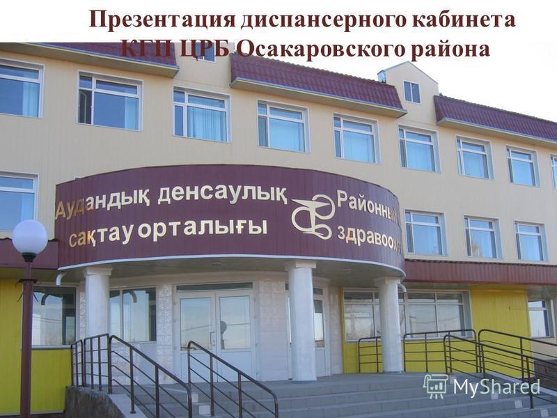 Презентация диспансерного кабинета КГП ЦРБ Осакаровского района