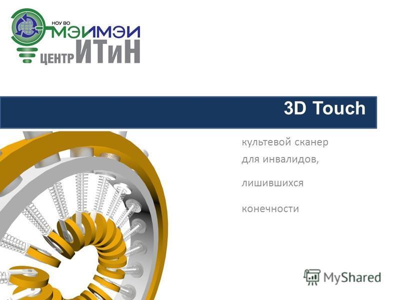 3D Touch культевой сканер для инвалидов, лишившихся конечности