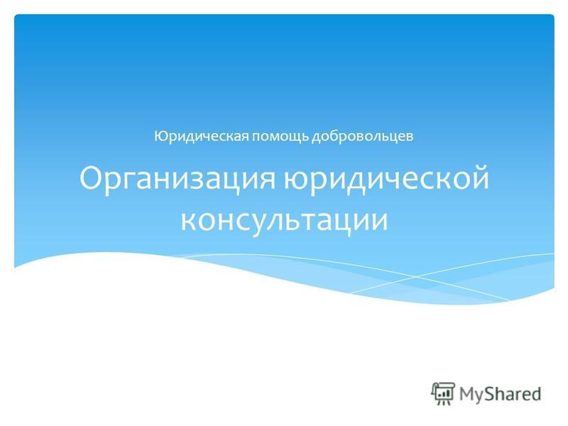 Организация юридической консультации Юридическая помощь добровольцев