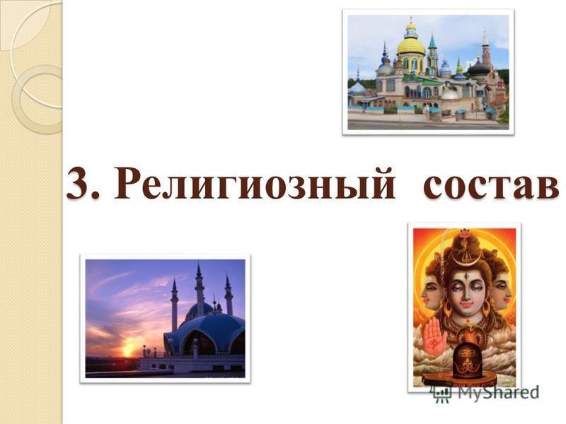 3. состав 3. Религиозный состав