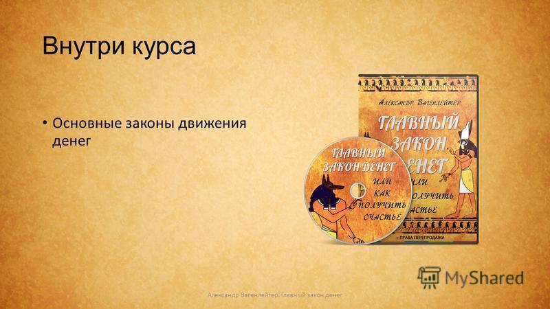Внутри курса Основные законы движения денег Александр Вагенлейтер. Главный закон денег