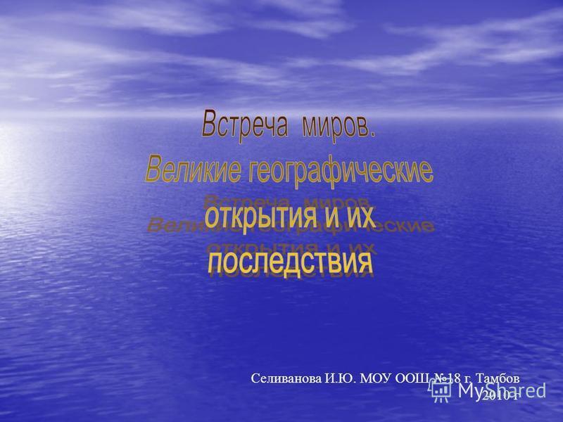 Селиванова И.Ю. МОУ ООШ 18 г. Тамбов 2010 г