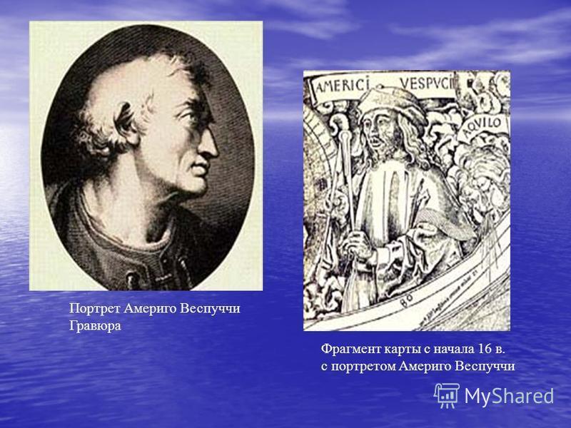 Портрет Америго Веспуччи Гравюра Фрагмент карты с начала 16 в. с портретом Америго Веспуччи