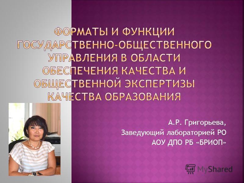 А.Р. Григорьева, Заведующий лабораторией РО АОУ ДПО РБ «БРИОП»