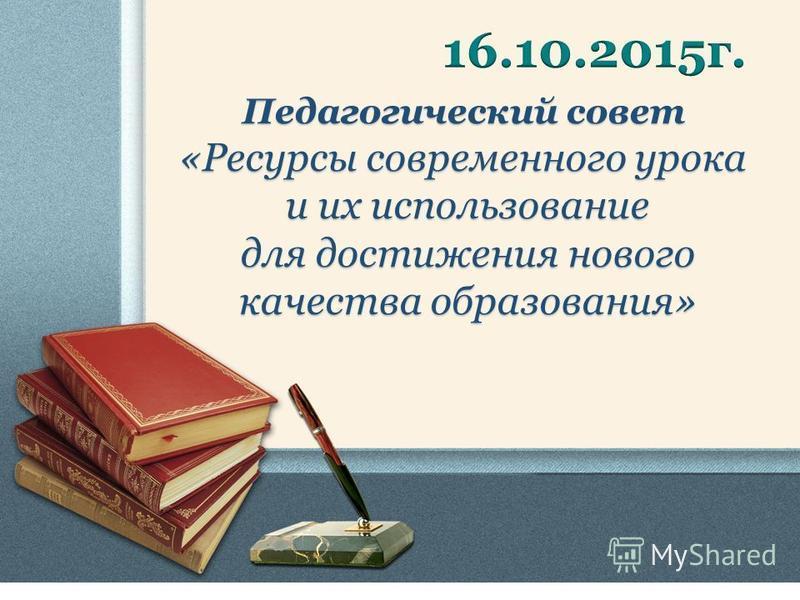 Педагогический совет «Ресурсы современного урока и их использование для достижения нового качества образования»