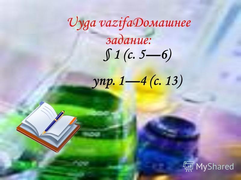 Uyga vazifa Домашнее задание: § 1 (с. 56) упр. 14 (с. 13)