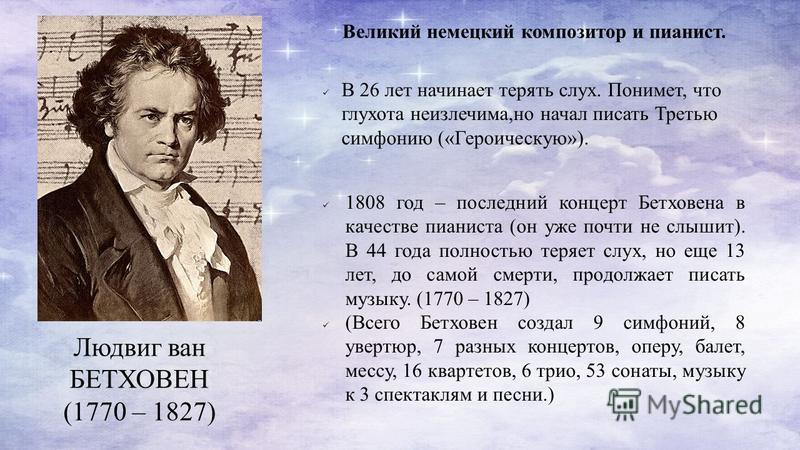 Людвиг ван БЕТХОВЕН (1770 – 1827) Великий немецкий композитор и пианист. В 26 лет начинает терять слух. Понимет, что глухота неизлечима,но начал писать Третью симфонию («Героическую»). 1808 год – последний концерт Бетховена в качестве пианиста (он уж