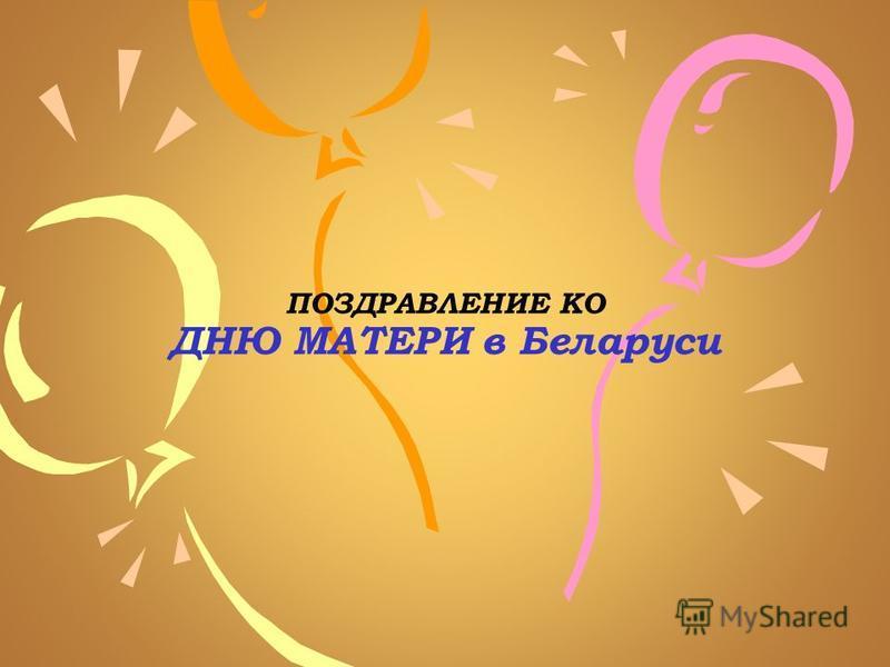 ПОЗДРАВЛЕНИЕ КО ДНЮ МАТЕРИ в Беларуси