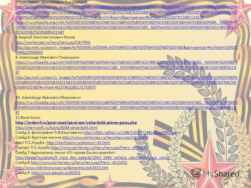 7. Константин Дмитриевич Ольшанский http://go.mail.ru/search_images?q=%D0%BE%D0%BB%D1%8C%D1%88%D0%B0%D0%BD%D1%81%D0%BA%D0%B8%D0%B9%20% D0%BA%D0%BE%D0%BD%D1%81%D1%82%D0%B0%D0%BD%D1%82%D0%B8%D0%BD%20%D1%84%D0%B5%D0%B4%D0%BE%D 1%80%D0%BE%D0%B2%D0%B8%D1%