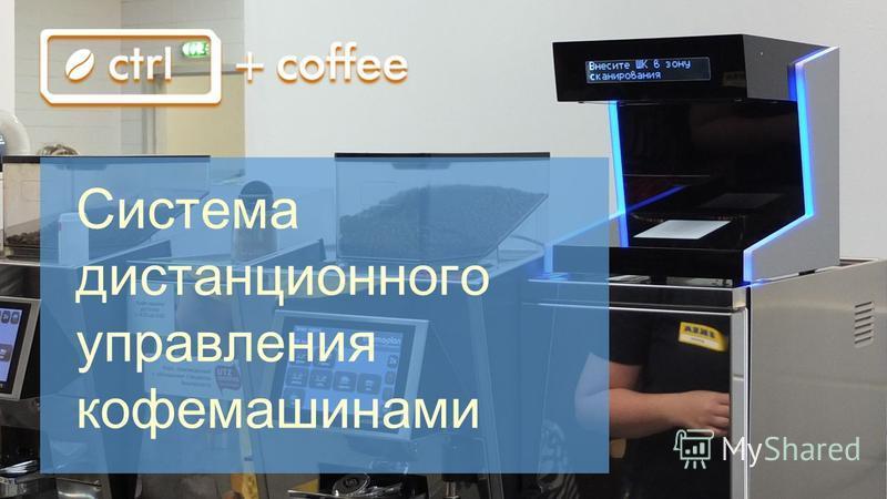 Слайд 1 из 12 Система дистанционного управления кофемашинами