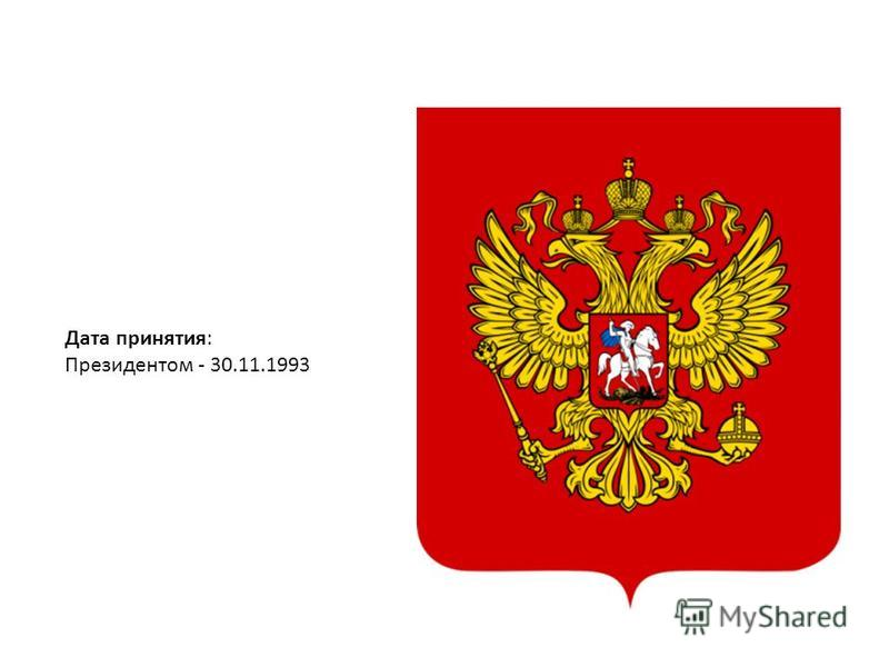 Дата принятия: Президентом - 30.11.1993