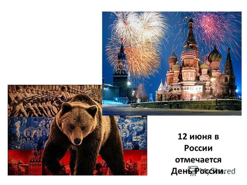 12 июня в России отмечается День России.